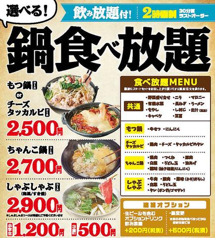 ≪選べる鍋2時間食べ飲み放題≫【2500円(税抜)〜】