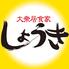 しょうき 西中洲店のロゴ