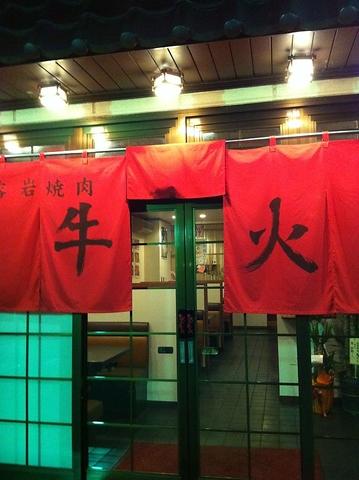 熔岩焼肉 牛火 南柏本店