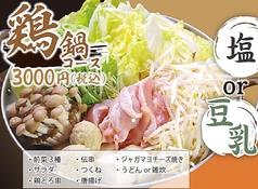 伝串 新時代 豊川コロナ前店のコース写真