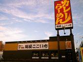 麺屋ここいち 北区新沼町店