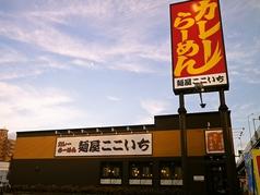 麺屋ここいち 北区新沼町店の写真