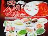 四川食府のおすすめポイント2