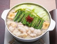 他ではなかなか味わえない松阪牛のもつ鍋