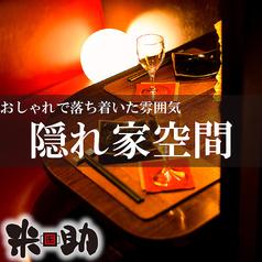 旬菜と海鮮の店 米助 よねすけ 新宿総本店の特集写真