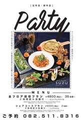 SUZU CAFE grand towerのコース写真