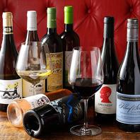 世界各国のワイン全53種以上!