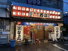 大衆焼肉ホルモン万吉 千鳥橋店の写真