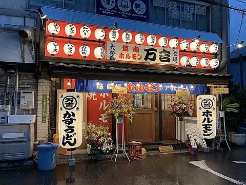 """""""大衆焼肉ホルモン万吉 千鳥橋店"""""""
