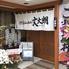 北海道ラーメン 文太朗のロゴ