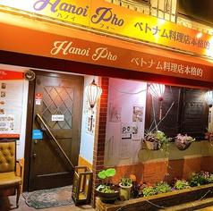 ベトナム料理 ハノイフォーの写真