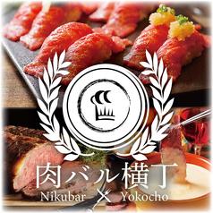 肉バル横丁 新宿の写真