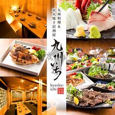 九州いち 北朝霞台店の写真