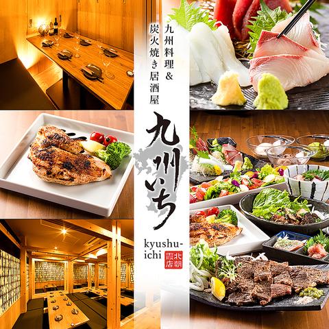 北朝霞駅より徒歩2分!本格九州料理と銘酒を個室空間でご堪能