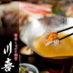 海鮮と個室 川喜 金山