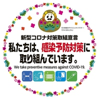 【石川コロナ対策取組宣言】