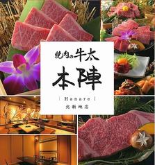 焼肉 牛太 本陣 Hanare 梅田 北新地店の写真