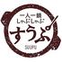 しゃぶしゃぶ すうぷ 静岡パルコ店のロゴ