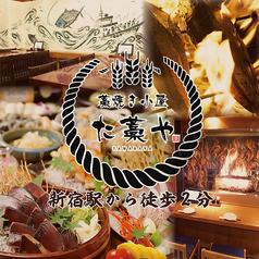 た藁や 西新宿店の写真