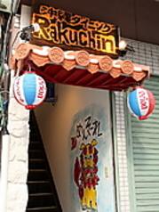 沖縄ダイニング Rakuchinの特集写真