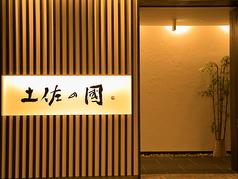 日本料理 土佐の國