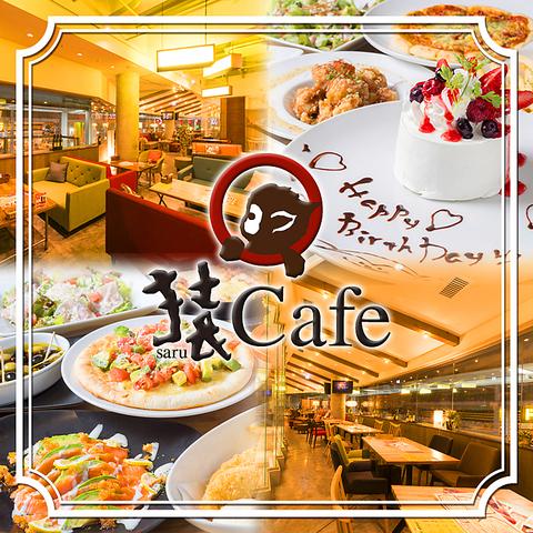 【夏宴会】BBQテイストの夏限定コース「MONKEY SUMMERコース3500円~」貸切も大歓迎!