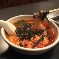 温麺(画像は激辛です)