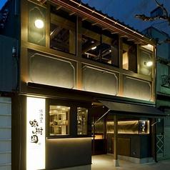 味樹園 名駅三丁目店の特集写真
