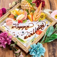 誕生日・記念日のお祝いに♪デザートプレート無料☆