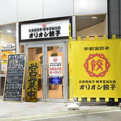 オリオン餃子 高崎店の雰囲気1