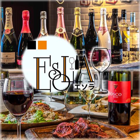 貸切宴会、女子会や誕生日・記念日・時間無制限ワイン飲み放題と550円ワンコインピザ