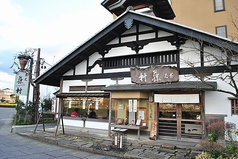 茶丈藤村 石山寺の写真