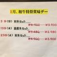 毎月【3】の付く日は和【牛特得賞味デー】黒毛和牛をお手頃価格でご提供いたします。