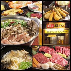 焼肉・串カツ 福ちゃん