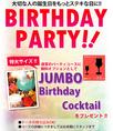 お誕生日パーティにHUBからの特別なプレゼント★JUMBO BIRTHDAY COKTAIL★特大のカクテルをプレゼント!パーティプランをご注文のお客様に無料でプレゼントしております♪ご予約はお早めに!