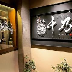牛たん Kaiseki 千乃の雰囲気1