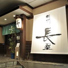 相州長屋 湘南平塚店の写真