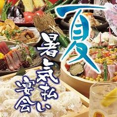 くいもの屋 わん 錦糸町店のコース写真