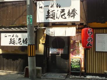 らーめん 麺泥棒の雰囲気1