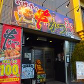串カツ・釜飯 味楽 深井店の雰囲気2