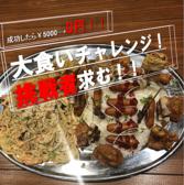 鉄板串 とっぱんのおすすめ料理3