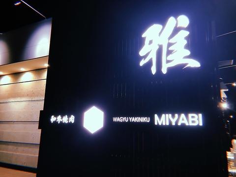 """""""和牛焼肉 雅 Miyabi"""""""