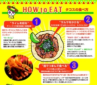 HOW to EAT~タコスの食べ方~