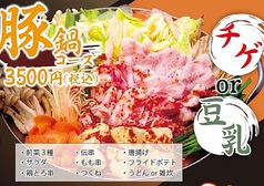 伝串 新時代 中川区昭和橋店のコース写真