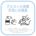 【感染症対策】従業一同マスク着用、頻繁な手洗いで感染症防止に努めております。
