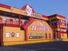 カラオケ まねきねこ 上三川店の写真