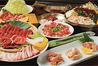 味噌とんちゃん屋 堀田ホルモンのおすすめポイント1