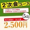 白木屋 新宿歌舞伎町総本店のおすすめポイント3