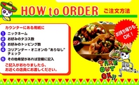 HOW to ORDER~ご注文方法~