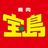 焼肉 宝島 水戸渡里店のロゴ